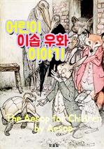 도서 이미지 - 어린이 이솝 우화 이야기 : 146편 (그림 삽화로 읽는 영어 원서 읽기)