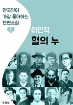 도서 이미지 - 혈의 누 : 이인직 1 (한국인이 가장 좋아하는 단편소설)