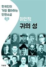 도서 이미지 - 귀의 성 : 이인직 2 (한국인이 가장 좋아하는 단편소설)
