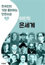 도서 이미지 - 은세계 : 이인직 3 (한국인이 가장 좋아하는 단편소설)