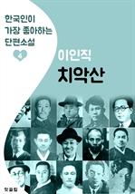 도서 이미지 - 치악산 : 이인직 4 (한국인이 가장 좋아하는 단편소설)
