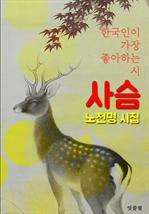 도서 이미지 - 사슴 : 노천명 시집 (한국인이 가장 좋아하는 시)