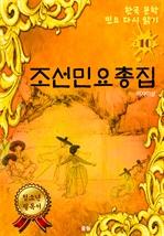 도서 이미지 - 조선민요총집 (한국문학 민요 다시 읽기 10)