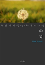 도서 이미지 - 별 (꼭 읽어야 할 한국 대표 소설 60)