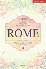 도서 이미지 - ROME