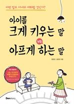 도서 이미지 - 아이를 크게 키우는 말 vs 아프게 하는 말
