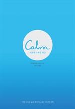 도서 이미지 - Calm 이토록 고요한 시간
