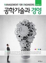 도서 이미지 - 공학기술과 경영