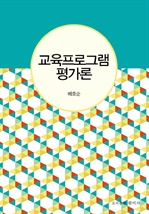 도서 이미지 - 교육프로그램 평가론