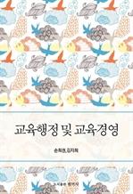 도서 이미지 - 교육행정 및 교육경영