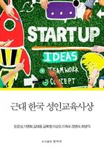 도서 이미지 - 근대 한국 성인교육사상