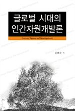 도서 이미지 - 글로벌시대의 인간자원개발론
