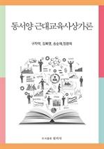 도서 이미지 - 동서양 근대교육사상가론