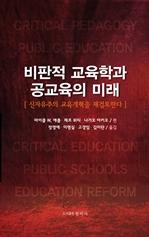 도서 이미지 - 비판적 교육학과 공교육의 미래