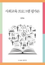 도서 이미지 - 사회교육 프로그램 평가론