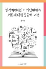 도서 이미지 - 인적자원개발의 개념변천과 이론에 대한 종합적 고찰