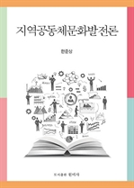 도서 이미지 - 지역 공동체 문화 발전론