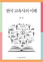 도서 이미지 - 한국 교육사의 이해