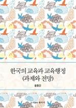 도서 이미지 - 한국의 교육과 교육행정 (과제와 전망)