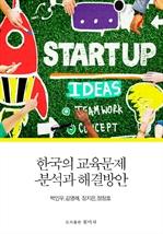 도서 이미지 - 한국의 교육문제-분석과 해결방안