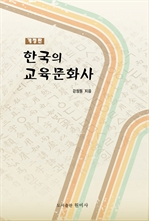 도서 이미지 - 한국의 교육문화사 (개정판)