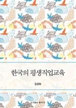 도서 이미지 - 한국의 평생직업교육