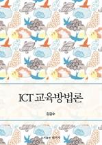 도서 이미지 - ICT 교육방법론