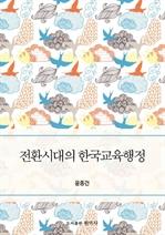 도서 이미지 - 전환시대의 한국교육행정