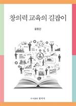 도서 이미지 - 창의력 교육의 길잡이