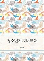 도서 이미지 - 청소년기 자녀교육