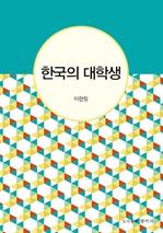 도서 이미지 - 한국의 대학생
