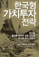 도서 이미지 - 한국형 가치투자 전략