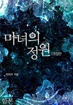 도서 이미지 - [합본] 마녀의 정원 (개정판) (전4권/완결)