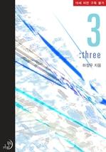 도서 이미지 - 3:three