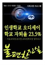 도서 이미지 - 인생학교 오디세이 학교 자퇴율 23.5%