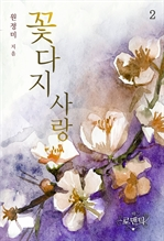 도서 이미지 - 꽃다지 사랑