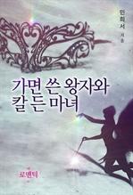 도서 이미지 - 가면 쓴 왕자와 칼 든 마녀 (개정판)