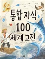도서 이미지 - 통합 지식 100 : 세계 고전