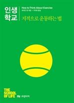 도서 이미지 - 인생학교 : 지적으로 운동하는 법 (체험판)