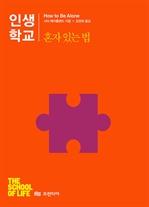 도서 이미지 - 인생학교 : 혼자 있는 법 (체험판)
