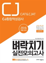 도서 이미지 - CJ종합적성검사 CAT&CJAT 벼락치기 실전모의고사