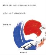 도서 이미지 - 일본의 모국은 한국이다