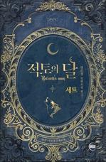 도서 이미지 - [합본] 적토의 달 (전2권/완결)