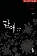 도서 이미지 - [합본] [BL] 탐애(貪愛) (전3권/완결)