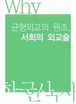도서 이미지 - 균형외교의 원조, 서희의 외교술