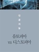 도서 이미지 - 인공지능, 유토피아 VS 디스토피아