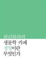 도서 이미지 - 하리하라의 생물학 카페 생명이란 무엇인가