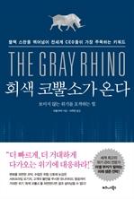 도서 이미지 - 회색 코뿔소가 온다