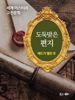 도서 이미지 - 도둑맞은 편지 - 세계 미스터리 고전문학 015