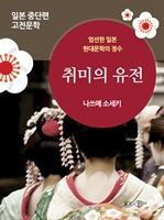 도서 이미지 - 취미의 유전 - 일본 중단편 고전문학 016